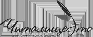Официален сайт на Читалище.то – културно-просветно сдружение