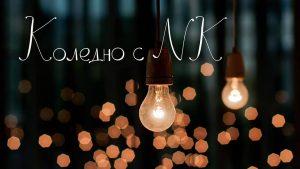 koledno-s-nk1