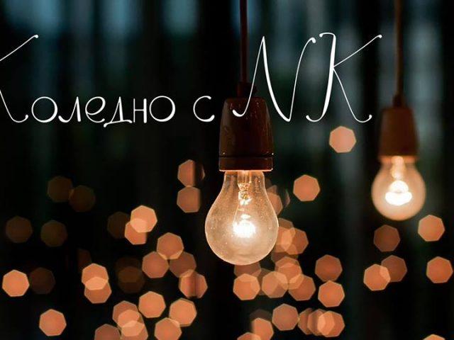 Още коледни вълшебства с NK и Читалище.то