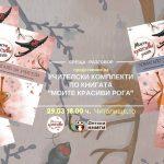 Радостина Николова ще представи в Читалище.то първите у нас учителски помагала за работа с неизучаван текст