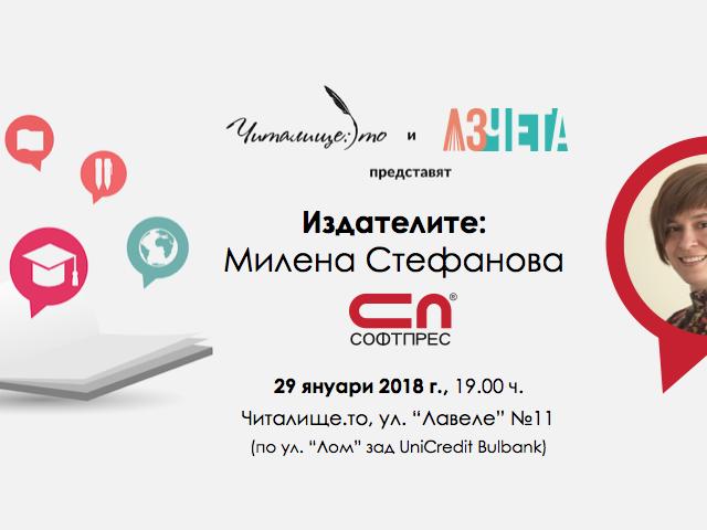 """Първата среща от поредицата """"Издателите"""" за 2018 г. е с Милена Стефанова от """"Софтпрес"""""""