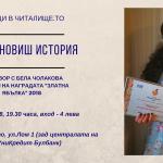 Да осиновиш история – разговор за осиновяването в България