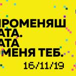 Читалище.то ще бъде част от Нощ на театрите 2019